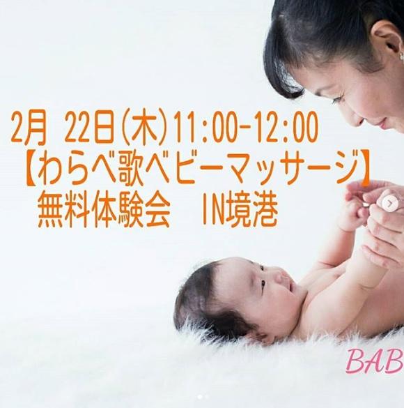 2/22(木)【わらべうたベビーマッサージ体験会】のイメージ