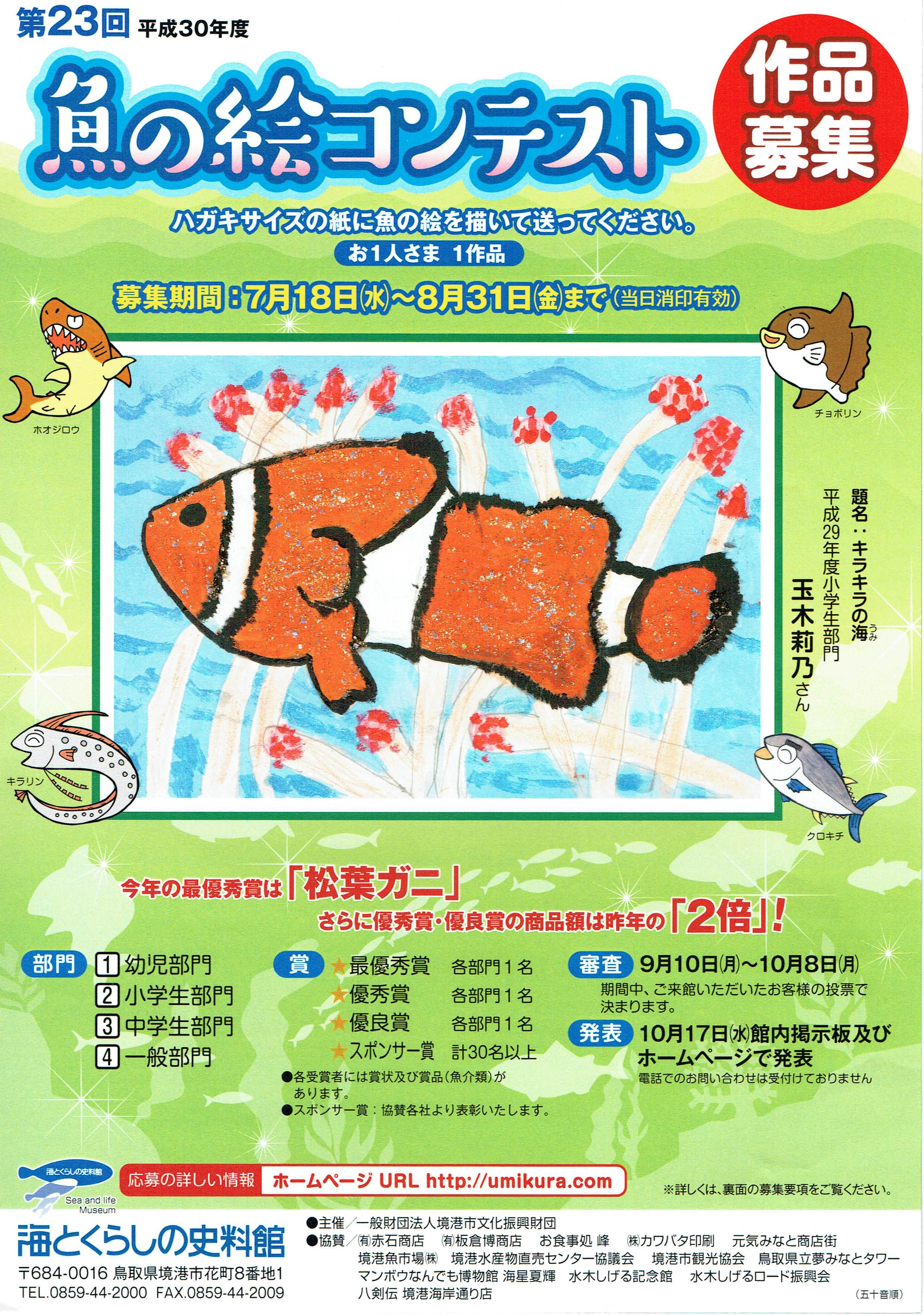 第23回魚の絵コンテストのイメージ