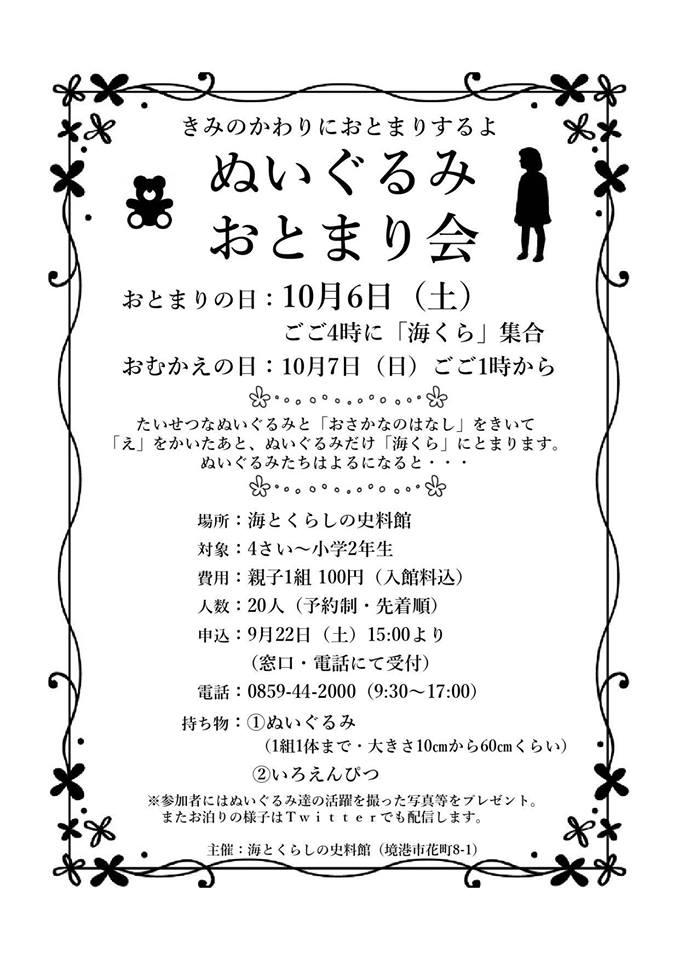 ぬいぐるみおとまり会 10月6日(土)のイメージ