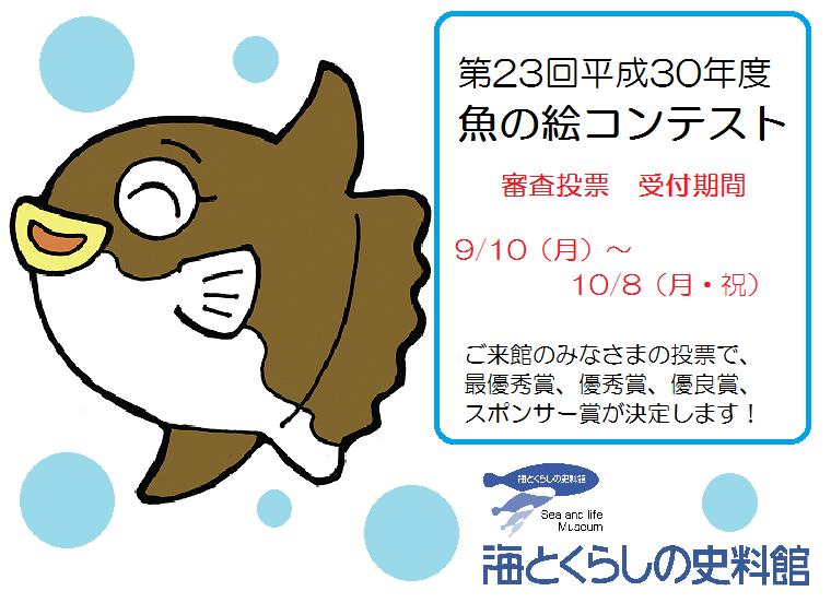 第23回(平成30年度)魚の絵コンテストのイメージ