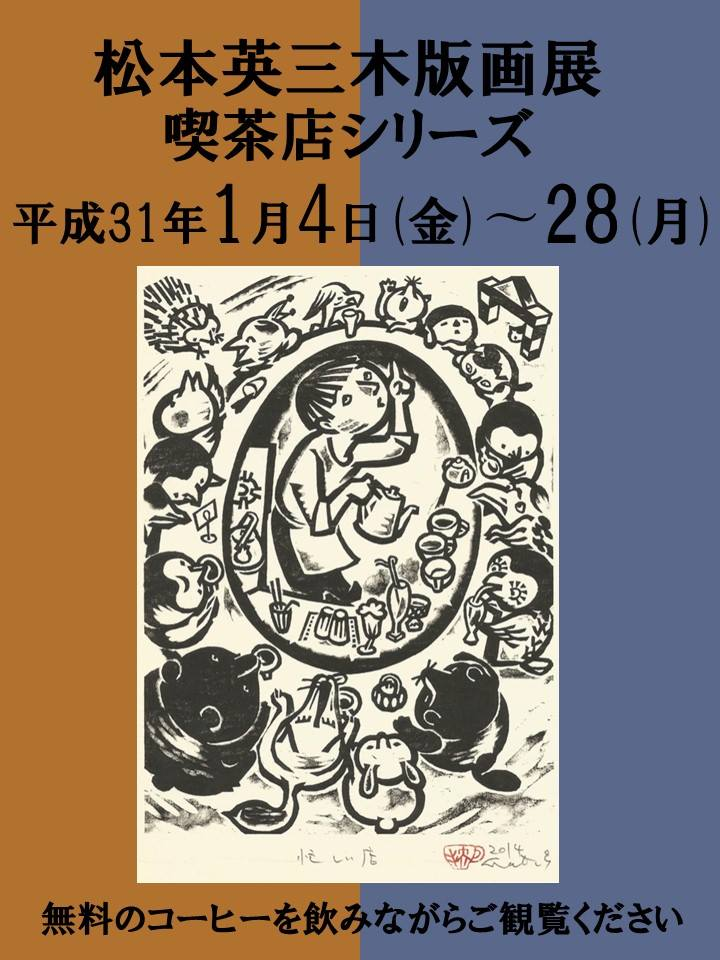 松本英三木版画展 喫茶店シリーズのイメージ