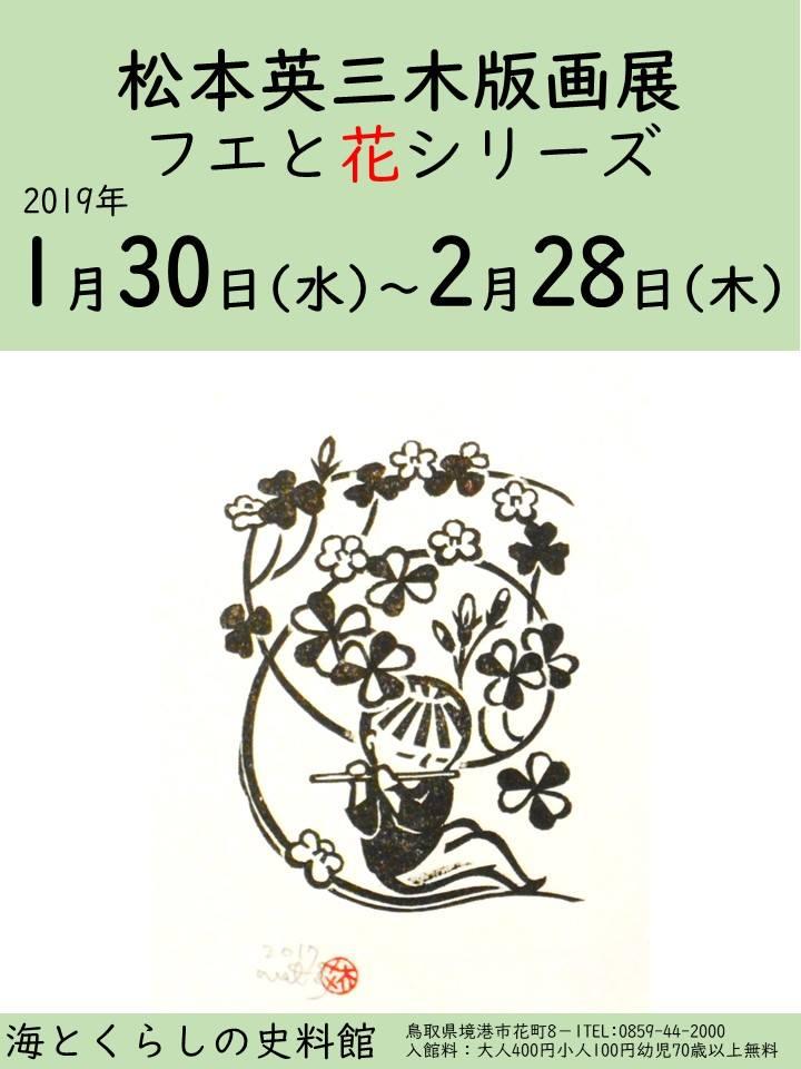 松本英三木版画展 フエと花シリーズのイメージ