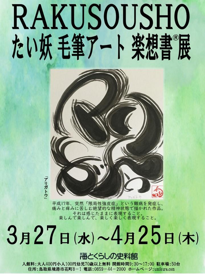 たい妖楽想書®展のイメージ