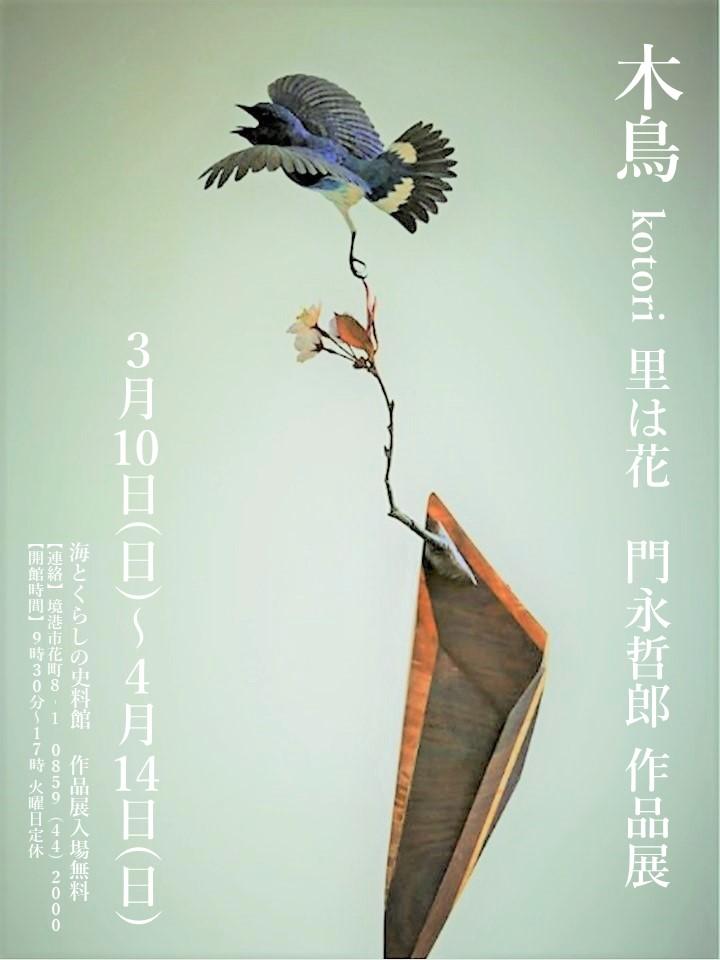 木鳥(kotori) 里は花  門永哲郎作品展のイメージ