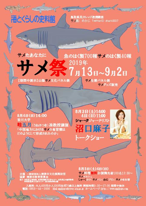 サメ祭のイメージ