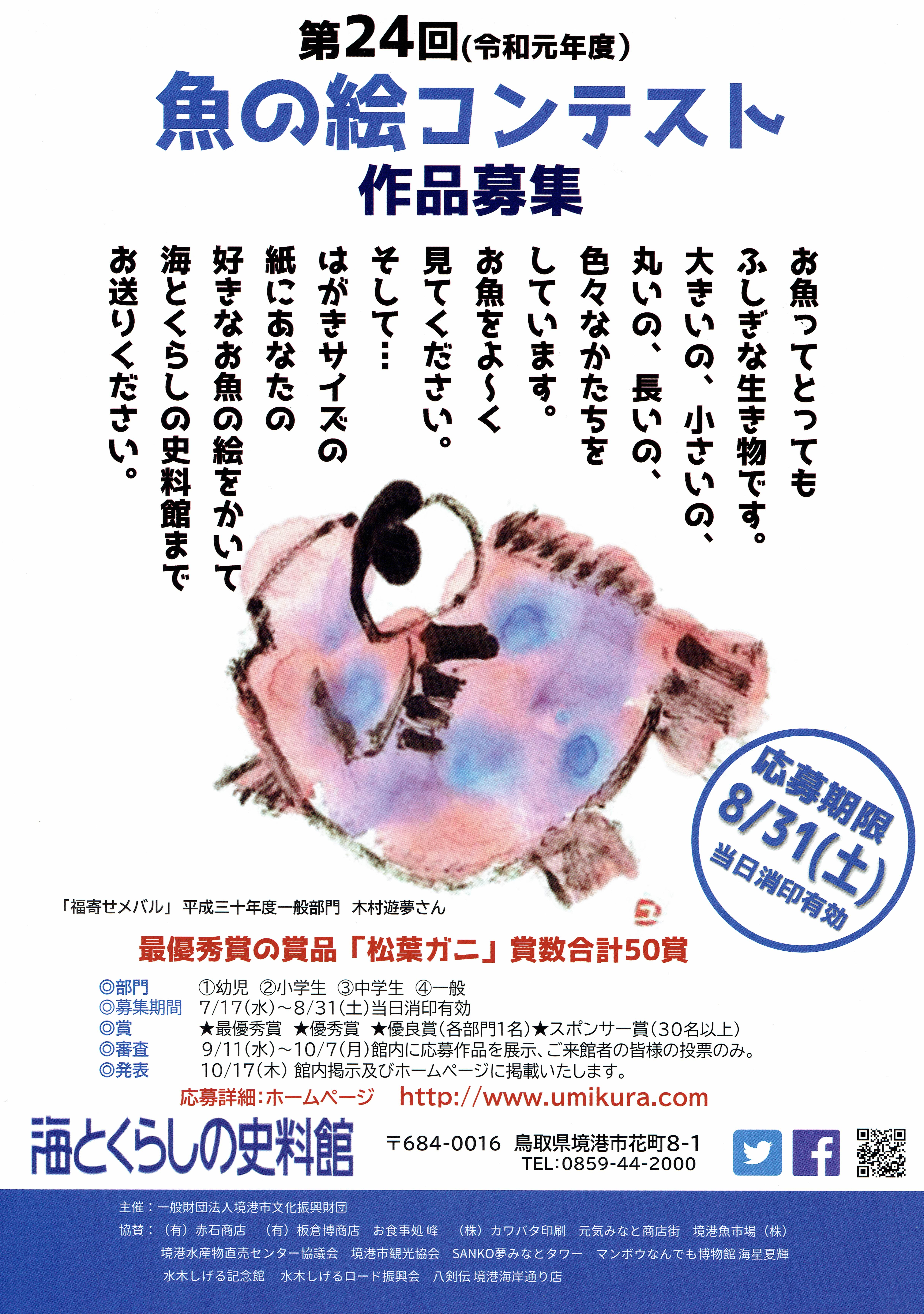 令和元年度 魚の絵コンテストのイメージ