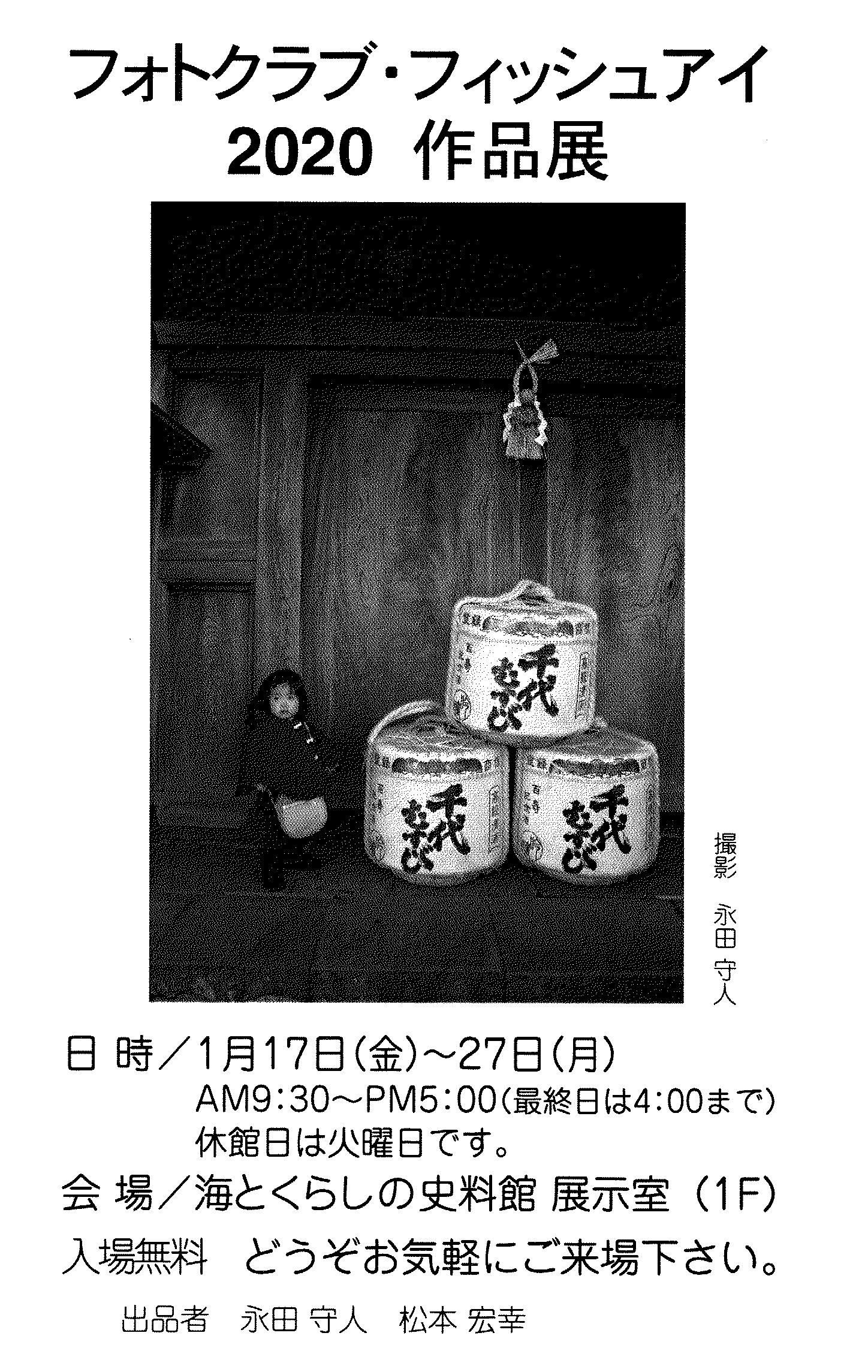 フォトクラブフィッシュアイ写真展20200104