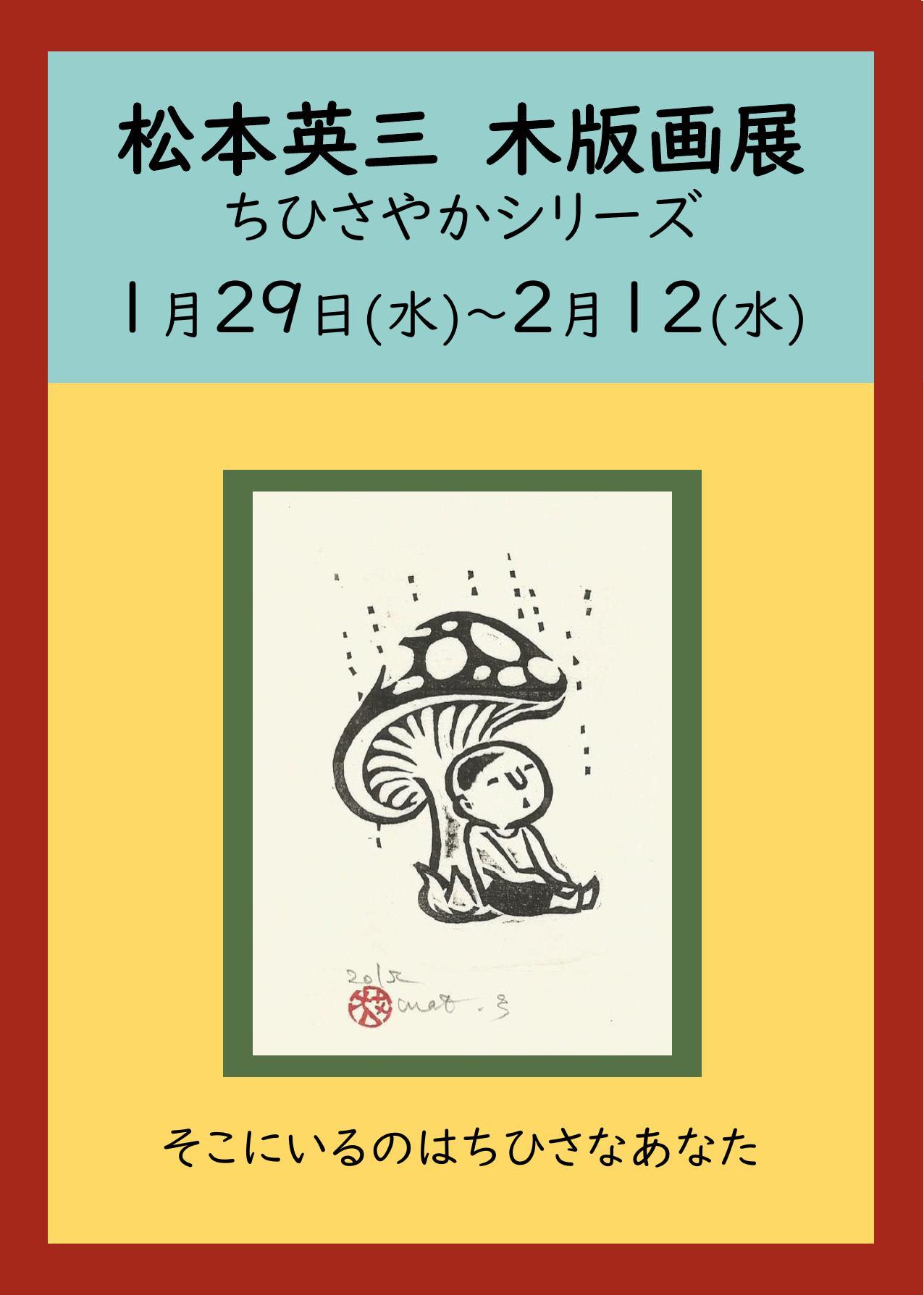松本英三_000001