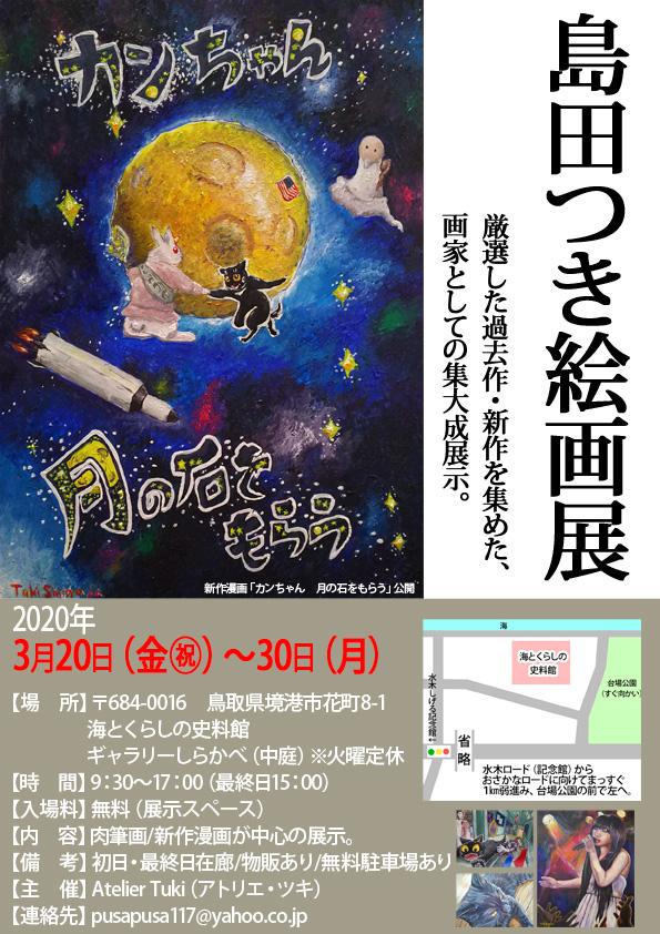 島田つき絵画展