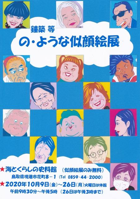 鐘築 等 の・ような似顔絵展 2020年10月9日(金)~26日(月)