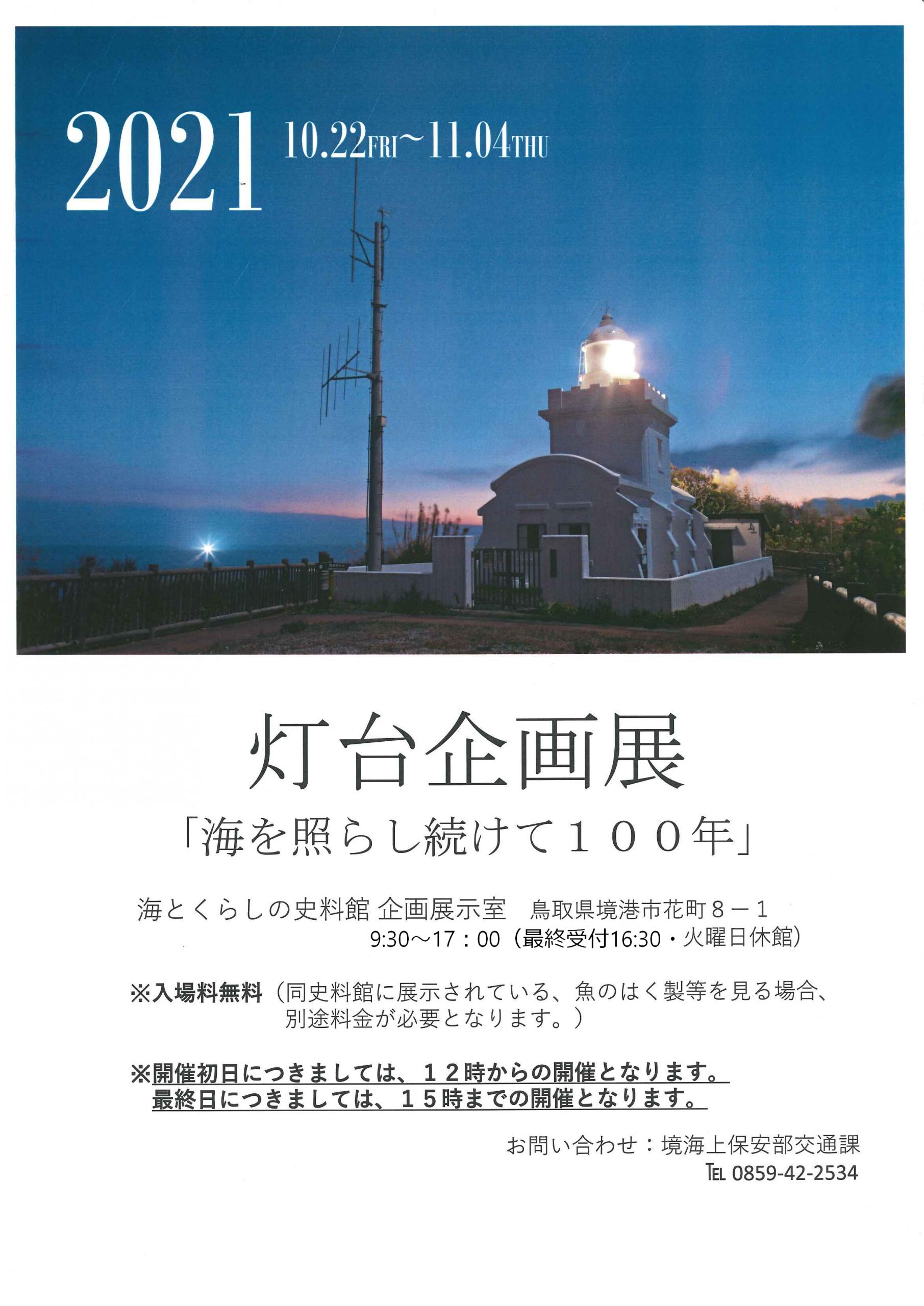 海上保安庁_灯台企画展時間修正