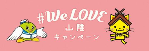 We Love 山陰キャンペーン